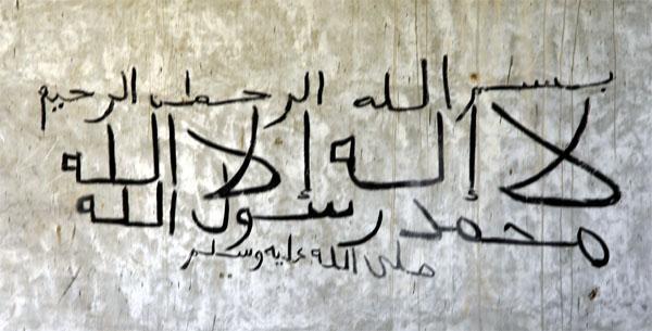 Essaouira arabic phrases and about islam graffiti gantra shahada m4hsunfo